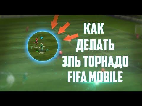 ЭЛЬ - ТОРНАДО FIFA MOBILE | КАК ДЕЛАТЬ ЭЛЬ - ТОРНАДО | FIFA 18 MOBILE
