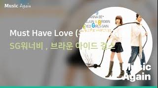 SG워너비 , 브라운 아이드 걸스 - Must Have Love (우리들의 겨울) / 가사