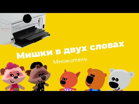 Мишки в двух словах - Множитель (2 сезон 5 серия)