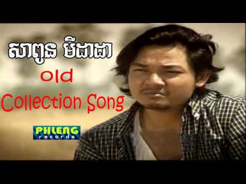 សាពូន មីដាដា, Sapoun Midada, Sapoun Midada Old Collection Song, mp3