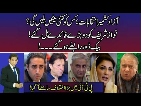 Azad Kashmir Final Round Nawaz Sharif Won The Game?