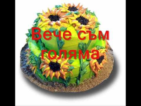 Празнична торта.wmv