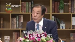 [집중인터뷰 이사람] 머물고 싶은 섬들의 고향 - 신안군수 고길호 _ 170628 KBS 광주