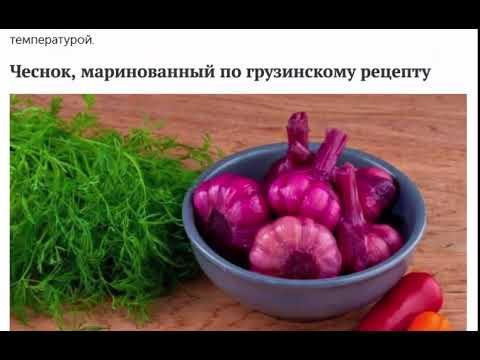 Чеснок маринованный по грузинскому рецепту и ещё рецепты