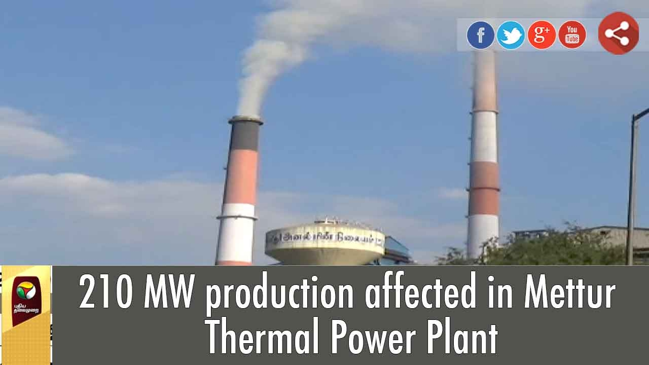 210 MW production affected in Mettur Thermal Power Plant - YouTube