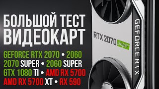 RTX 2070 Super и 2060 Super vs RX 5700 XT, RX 5700, RX 590, RTX 2070, RTX 2060 и GTX 1080 Ti