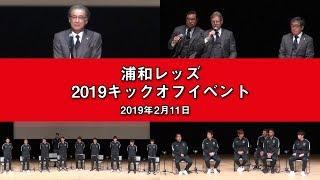 2/11、埼玉会館 大ホールで『浦和レッズ 2019キックオフイベント』が開...