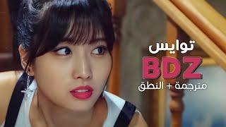 TWICE - BDZ / Arabic sub | أغنية توايس اليابانية / مترجمة + النطق