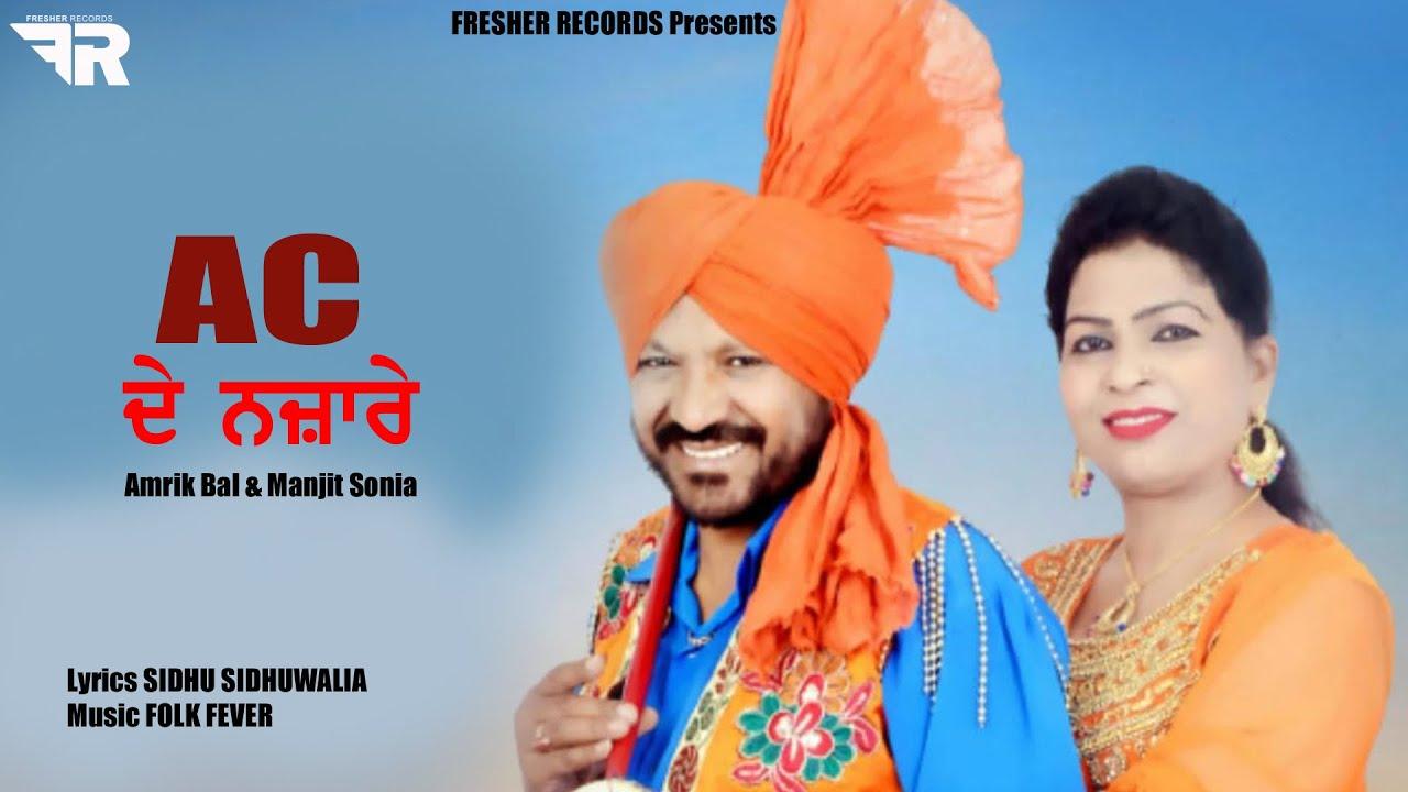 AC De Nazare - Amrik Bal _ Manjit Sonia   New Punjabi Song 2021   Folk Fever Music   Fresher Records