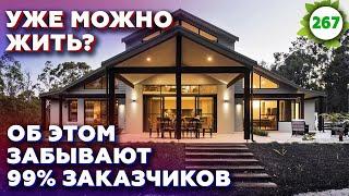 5 этапов строительства каркасного дома | Сколько стоит строительство дома на самом деле?