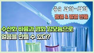 흡열과 발열 반응 / 수산화 바륨과 염화 암모늄으로 얼…