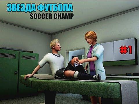 Прохождение Звезда футбола(Soccer Champ) | #1 Обзор