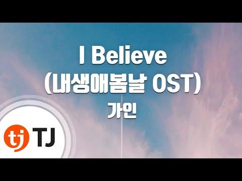 I Believe(내생애봄날OST)_Gain 가인_TJ노래방 (Karaoke/lyrics/romanization/KOREAN)