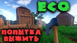 Постройка дома - ECO Global Survival Game