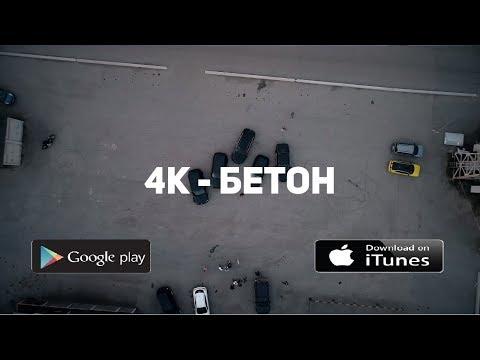 4K - Бетон