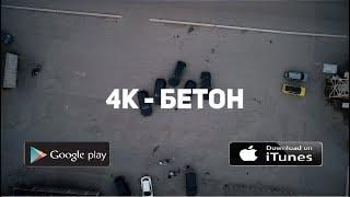 4K - Бетон [VKRUG 2]