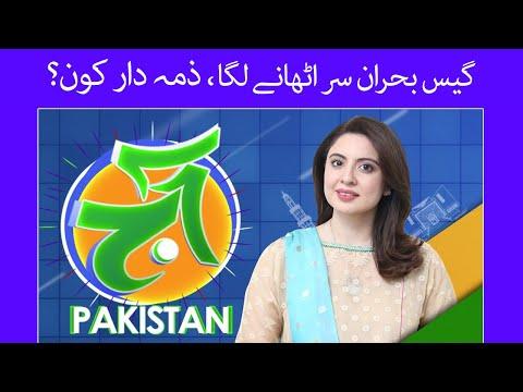 Gas crisis worsens across country | Aaj Pakistan today | Aaj News