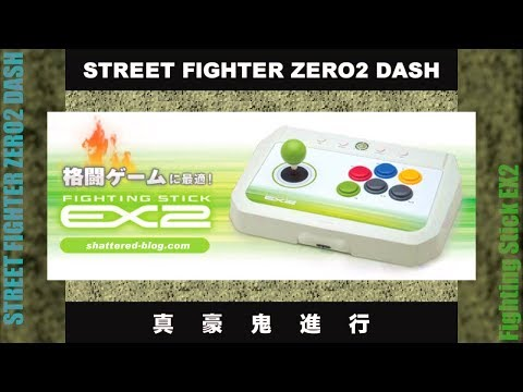 真・豪鬼 - STREET FIGHTER ZERO2 DASH - Fighting Stick EX2