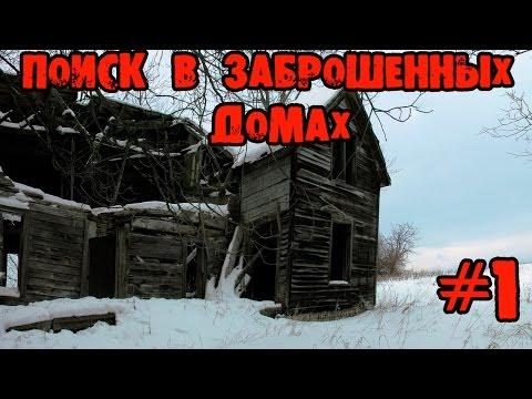 Поиск в старых заброшенных домах #1.В поисках старины