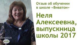 Отзыв массажиста Нели Алексеевны после обучения в школе Виватон