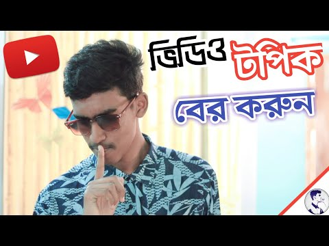 How to Find Trending Topics for Your Youtube videos With Android / PC  (BANGLA)