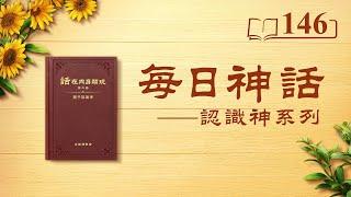 每日神話 《獨一無二的神自己 五》 選段146