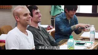 文藻外語大學華語中心宣傳短片(中文版)