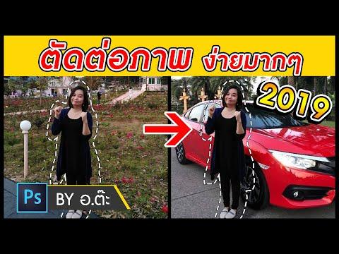 วิธีตัดต่อรูปภาพ ง่ายมาๆ ด้วยโปรแกรม Photoshop cc By อ.ต๊ะ