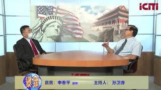 《环球聚焦》申春平: 中美关系前景难测,华人华侨应维护中美关系的发展,保护好自己 | 环球聚焦 美国城市卫视