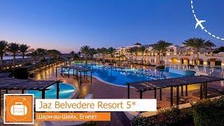 Обзор отеля Jaz Belvedere Resort 5 в Шарм Ель Шейхе Египет от менеджера Discount Travel