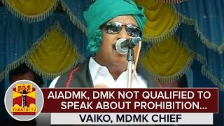 DMK and AIADMK not qualified to Speack about Liquor Prohibition : Vaiko, MDMK Chief – Thanthi Tv