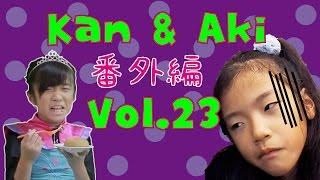 Kan & Aki 番外編 vol.23