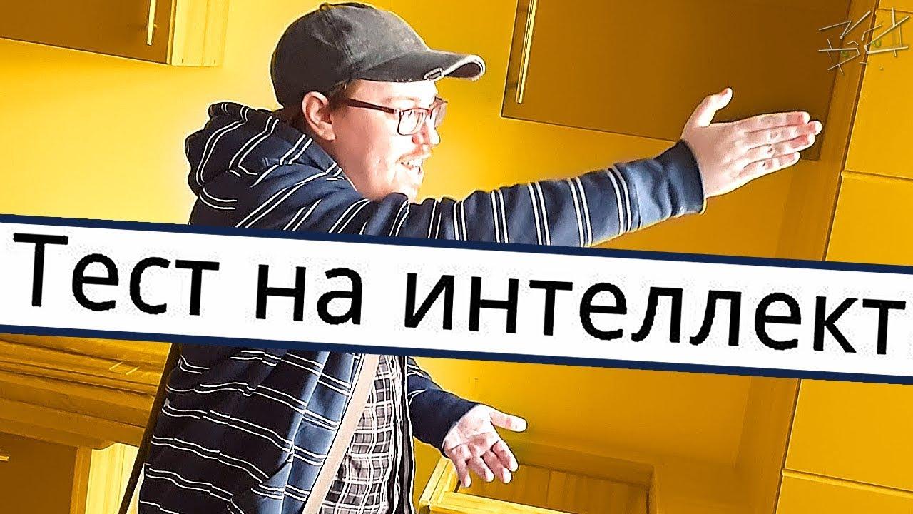 ТЕСТ НА ИНТЕЛЛЕКТ - YouTube