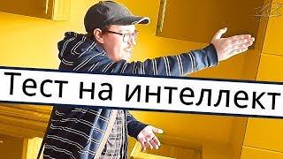 ТЕСТ НА ИНТЕЛЛЕКТ