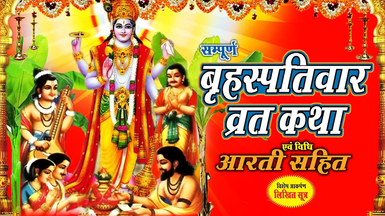 Thursday Vrat Katha In Download