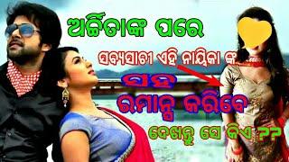 ସବ୍ୟସାଚୀ ଙ୍କ ନୂଆ ଯୋଡ଼ି ।। Upcoming oriya movie with Elina ।। entertainment news।। newodishadarshna।।