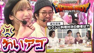 パチドルクエスト シーズン2 #3 夏目花実 検索動画 29