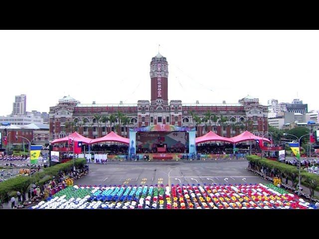 【央廣】慶祝中華民國105年雙十國慶大會