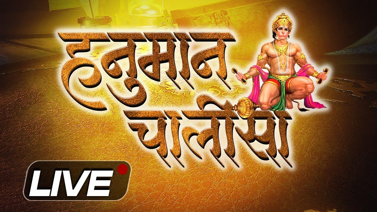 Download LIVE: हनुमान चालीसा पाठ   Hanuman Chalisa Chanting   Jai Hanuman Gyan Gun Sagar