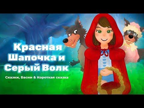Сказка о Красная Шапочка и Серый Волк | Сказки для детей | анимация | Мультфильм