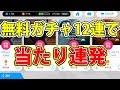#294【ウイイレアプリ2018】無料ガチャ12連で当たり連発!!