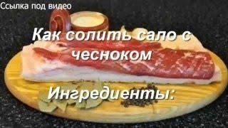 Рецепт соленого сала с чесноком(, 2016-04-10T12:55:03.000Z)