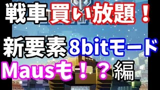 [World of Tanks]第二次世界大戦に殴り込むWoT PART6 ゆっくり実況  新要素Winter Showdown 8bit Polar bear/Maus編 thumbnail