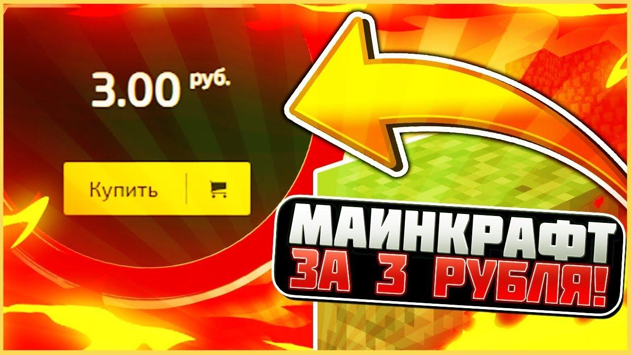 аккаунт майнкрафт за 3 рубля #1