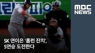 MBC 뉴스데스크  |  다시보기