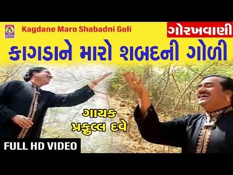 Kagdane Maro Sabadani Goli || -By Praful Dave || Gujarati Guru Gorakhnath Bhajan ||