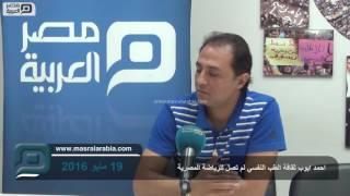 مصر العربية | احمد ايوب ثقافة الطب النفسي لم تصل للرياضة المصرية