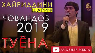 Хайриддини Шариф - Човандоз 2018 | Khayriddini Sharif - Chovandoz 2018