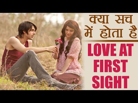 Love at first sight । क्या सच में होता है पहली नजर का प्यार, know facts । वनइंडिया हिंदी