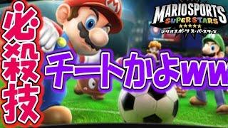 【マリオスポーツ】チームワーク無用のチート必殺技サッカーはこちらですwwww【マリオスポーツ スーパースターズ】#2 thumbnail